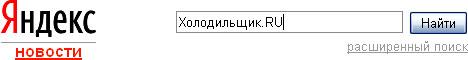 Холодильщик.RU - партнер Яндекс.Новости...
