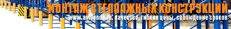 Монтаж / Демонтаж складских стеллажей (стеллажных конструкций) любого типа от ГК АВИСАНКО...