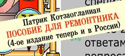ПАТРИК КОТЗАОГЛАНИАН ПОСОБИЕ ДЛЯ РЕМОНТНИКА СКАЧАТЬ БЕСПЛАТНО