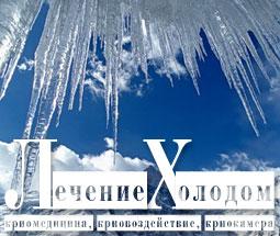 удаление геморроя холодом